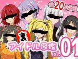 裏アイドル図鑑 vol.1