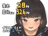 基本28枚!差分326枚!!かものめイラストまとめ2021.2