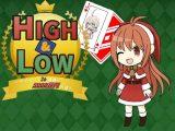 HIGH&LOW ~めざせ! 26連勝! 5000兆円への道~