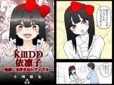 KillDD依凛子 ~他推しを許さないアイドル ~