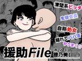 援助File