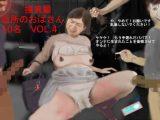 捜索願 近所のおばさん 10名 Vol.4
