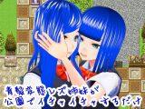 青髪変態レズ姉妹が公園でイチャイチャするだけ