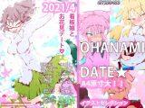OHANAMI☆DATE~ジナシス・春のデートイラストセレクション~