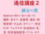 お悩み解消通信講座2