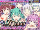 僕の彼女はVTuber 4K対応★60fpsでおっぱいが揺れる!!恋人気分のラブラブ主観エロアニメ