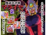 魔退忍者戦マライヤ2