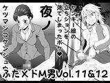 ふた×ドM男Vol.11&12【夜ノケツマンコケンシュウ】&【ヤンキー娘の立ちションを見てしまったボク】