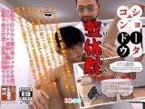 ショータコンドウ整体院 / Shota Kondo Seitaiin