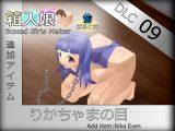 箱入娘 DLC09 りかちゃまの目