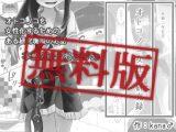【無料】オトコノコ女性化研究録 其ノ二 【無料版】