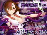 魔槍戦姫ミユ