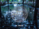 Aqua Meditation 水中音瞑想タイマー